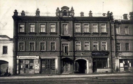 The building where there used to be the Underground Printing-Нouse, 1920s